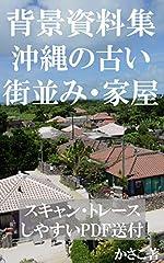 背景資料集・沖縄の古い街並み・家屋*スキャン・トレース・加工OK!全写真PDF送付