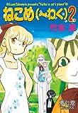 ねこめ(?わく)2 (夢幻燈コミックス)