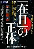 「在日」の正体—日本の中枢を席巻する「血と骨」の裏面史 (ミリオンムック 50 X-BOOK)
