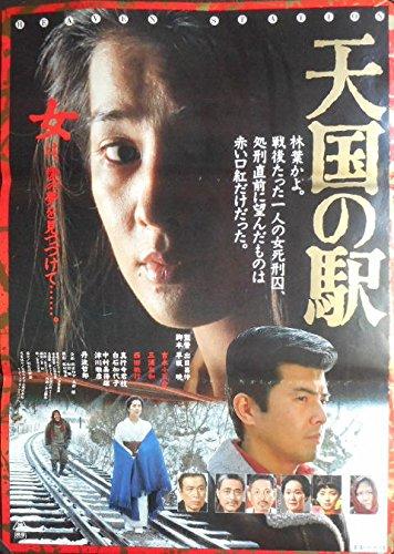 avapo54 劇場映画ポスター :【天国の駅】B柄 吉永小百合、三浦友和 1984年公開