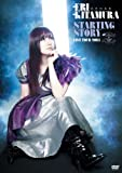 喜多村英梨  STARTING STORY LIVE TOUR 2013 DVD
