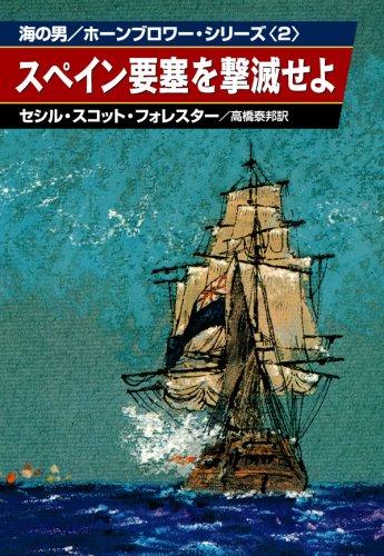 スペイン要塞を撃滅せよ (ハヤカワ文庫 NV 58 海の男ホーンブロワーシリーズ 2)の詳細を見る