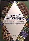 シャーロック・ホームズの事件簿 (ハヤカワ・ミステリ文庫 HM75-9)