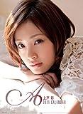 上戸彩  2011年カレンダー