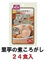ホリカフーズ おいしくミキサー 「里芋の煮ころがし 50g×24食入」 1ケース (区分4:かまなくてよい) E1302