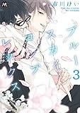 ブルースカイコンプレックス3 (マーブルコミックス)