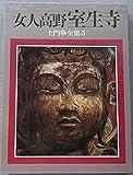 土門拳全集〈5〉女人高野室生寺 画像