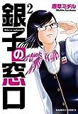 銀子の窓口 2 (バンブーコミックス)