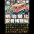 明治開化 安吾捕物(完全版)