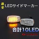 S CREATE(エスクリエイト) LEDサイドマーカー ウィッシュ(NE1#) 2003 01~(平成15 01~) ウィンカー WINKER SIDE MARKER