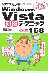 パワフル活用 WindowsVista 剛腕テクニック<厳選技158> 大型本
