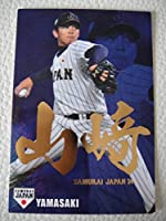 カルビー 侍ジャパン チップス山﨑康晃金サインSJ-11