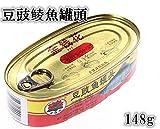 中華食品 豆豉鯪魚 うぐいとトウチのうま煮 魚缶詰 148g 中国食品 中国物? 豆豉?? 中華食材 中華物産  冷凍食品との同梱はできません。
