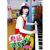 鳥居ようちえん 卒園編 [DVD]