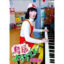 『鳥居みゆき』DVDセット