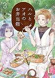 ハルとアオのお弁当箱 コミック 1-3巻セット