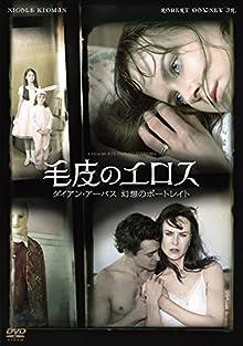 毛皮のエロス ダイアン・アーバス 幻想のポートレイト [DVD]