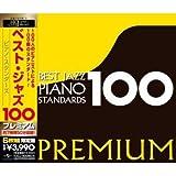 ベスト・ジャズ・ピアノ100プレミアム(HQCD)