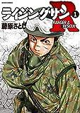 ライジングサンR : 1 (アクションコミックス)