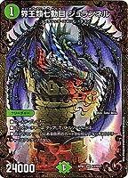 界王類七動目 ジュランネル ウルトラゴールデンカード デュエルマスターズ ギラギラ 煌世主と終葬のQX!! dmrp07-g3