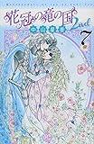 花冠の竜の国2nd 7 (プリンセスコミックス)
