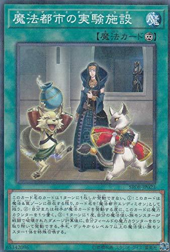 遊戯王 SR08-JP023 魔法都市の実験施設 (日本語版 ノーマルパラレル) STRUCTURE DECK R - ロード・オブ・マジシャン -