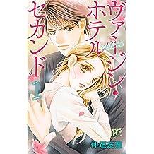 ヴァージン・ホテル セカンド 1 (プリンセス・コミックス プチプリ)