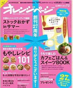 オレンジページ 2012年7月2日号 創刊27周年特大号の詳細を見る