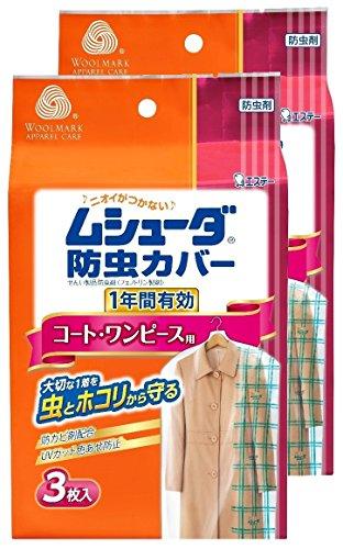 ムシューダ 防虫カバー 1年間有効 コート・ワンピース用 3枚入×2個