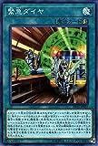 遊戯王カード 緊急ダイヤ(スーパーレア) レジェンドデュエリスト編4(DP21) | 速攻魔法 スーパー レア