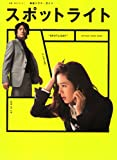 スポットライト―韓国ドラマ・ガイド (教養・文化シリーズ) 画像