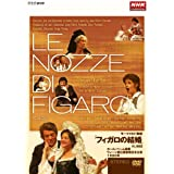 モーツァルト歌劇「フィガロの結婚」K.492 カール・ベーム指揮 ウィーン国立歌劇場日本公演 1980年 [DVD]
