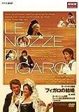 モーツァルト歌劇「フィガロの結婚」K.492 カール・ベーム指揮 ウィーン国立歌劇場...[DVD]
