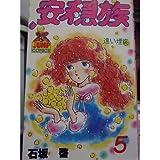 安穏族 (5) (ヤングジャンプコミックス)