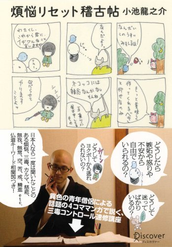 煩悩リセット稽古帖