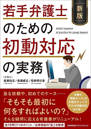 新版 若手弁護士のための初動対応の実務