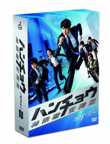 ハンチョウ~神南署安積班~ シリーズ2 DVD-BOX