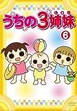 うちの3姉妹 6[DVD]