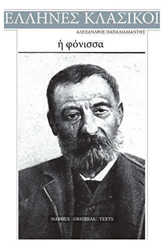 Alexandros Papadiamantis, E Fo...
