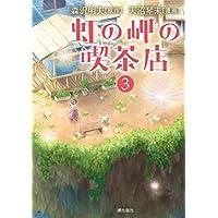 虹の岬の喫茶店 3 (希望コミックス)