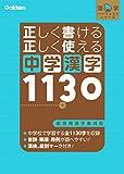 正しく書ける 正しく使える 中学漢字1130 (漢字パーフェクトシリーズ) 画像