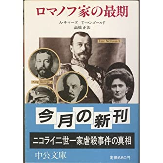 ロマノフ家の最期 (中公文庫)