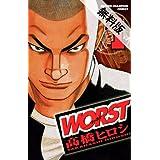 Amazon.co.jp: WORST(1)【期間限定 無料お試し版】 (少年チャンピオン・コミックス) 電子書籍: 高橋ヒロシ: Kindleストア
