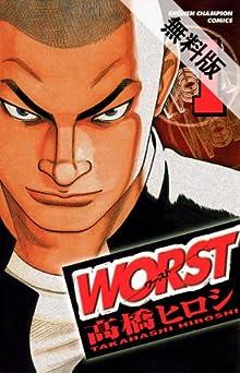WORST(1)【期間限定 無料お試し版】 (少年チャンピオン・コミックス)