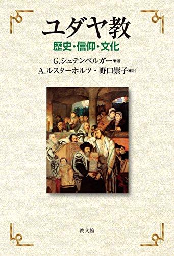 ユダヤ教: 歴史・信仰・文化