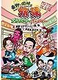 東野・岡村の旅猿 プライベートでごめんなさい…韓国 リアクションの旅 & 四国 酷道走破の旅 プレミアム完全版【通常版】 [DVD]