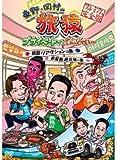 東野・岡村の旅猿 プライベートでごめんなさい… 韓国リアクションの旅&四国 酷道走破の旅 プレミアム完全版