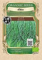 有機種子 チャイブ(ポリビット) S 種蒔時期 3~5月、9~10月 【 ネコポス可 】