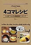 4コマレシピ (生活シリーズ)