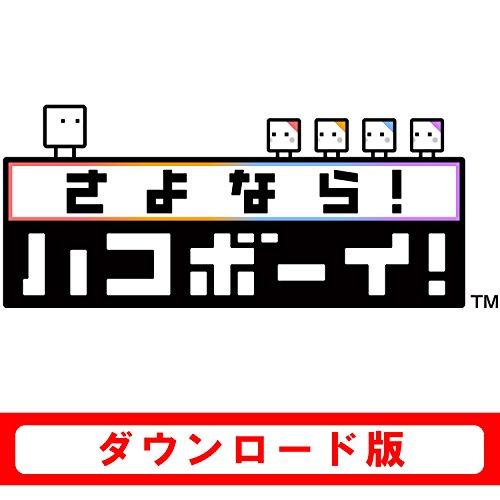 さよなら!  ハコボーイ! |オンラインコード版